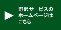 野沢サービスのホームページはこちら